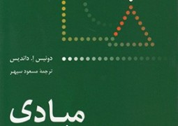 معرفی کتاب – مبادی سواد بصری