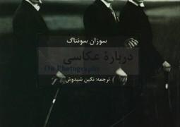 معرفی کتاب – درباره عکاسی