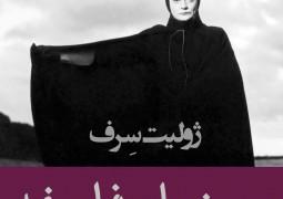 معرفی کتاب – سینما و فلسفه