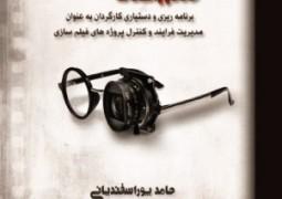 معرفی کتاب – مهندسی سینما