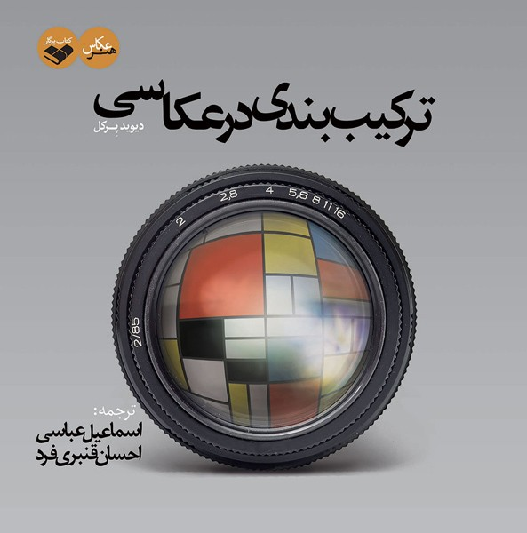 معرفی کتاب ترکیببندی در عکاسی