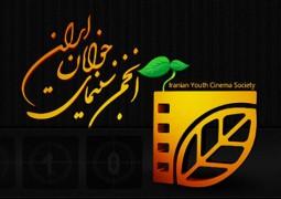 معرفی انجمن سینمای جوانان ایران