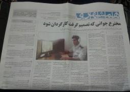 مصاحبه روزنامه همشهری با علیرضا ربیع مقدم در سال ۱۳۹۴