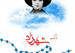 پوستر نماهنگ شهرزاد