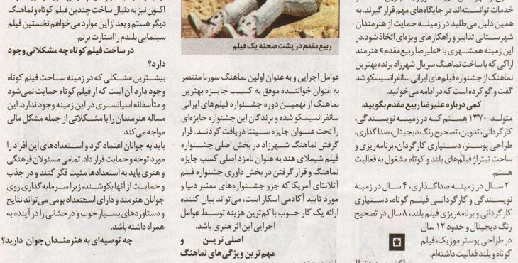 مصاحبه روزنامه همشهری با علیرضا ربیع مقدم در سال 1395