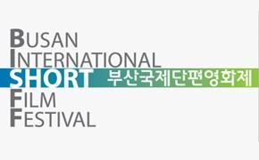 سی و چهارمین جشنواره بینالمللی فیلم کوتاه بوسان کره جنوبی فراخوان داد