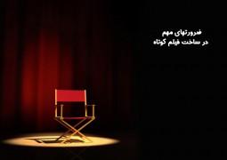 ضرورتهای مهم در ساخت فیلم کوتاه