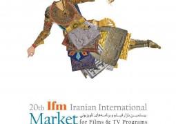 رونمایی از بیستمین پوستر بازار فیلم جشنواره جهانی فجر