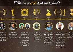 هفت دستاورد مهم هنری ایران در سال ۱۳۹۵