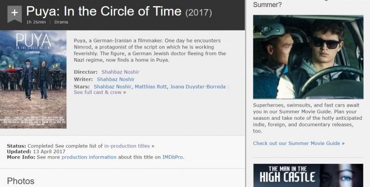 صفحه رسمی فیلم سینمایی پویا در IMDB