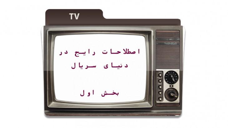 اصطلاحات رایج در دنیای سریال ها (بخش اول)