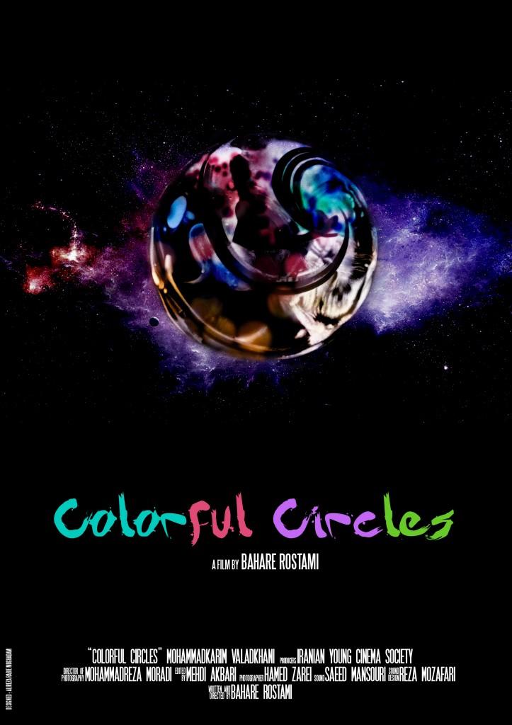 پوستر فیلم کوتاه دایره های رنگی با طراحی علیرضا ربیع مقدم