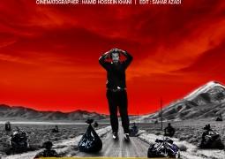 دومین پوستر فیلم کوتاه مرد عکس العمل با طراحی علیرضا ربیع مقدم رونمایی شد